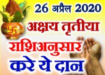 अक्षय तृतीया 2020 राशिअनुसार दान Akshaya Tritiya Donation According Zodiacs