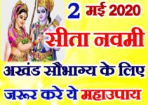 सीता नवमी 2020 पति की लंबी उम्र के लिए करे ये महाउपाय Sita Navami 2020 Date