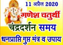 विकटा संकष्टी चतुर्थी शुभ मुहूर्त 2020 Sankashti Chaturthi Date Time 2020