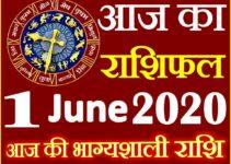 Aaj ka Rashifal in Hindi Today Horoscope 1 जून 2020 राशिफल