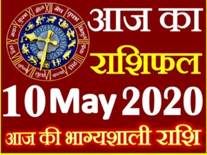 Aaj ka Rashifal in Hindi Today Horoscope 10 मई 2020 राशिफल