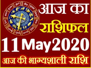 Aaj ka Rashifal in Hindi Today Horoscope 11 मई 2020 राशिफल