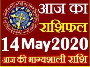 Aaj ka Rashifal in Hindi Today Horoscope 14 मई 2020 राशिफल