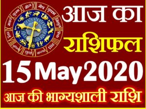 Aaj ka Rashifal in Hindi Today Horoscope 15 मई 2020 राशिफल
