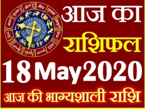 Aaj ka Rashifal in Hindi Today Horoscope 18 मई 2020 राशिफल