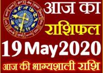 Aaj ka Rashifal in Hindi Today Horoscope 19 मई 2020 राशिफल