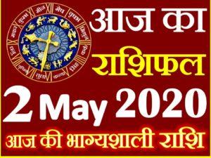 Aaj ka Rashifal in Hindi Today Horoscope 2 मई 2020 राशिफल