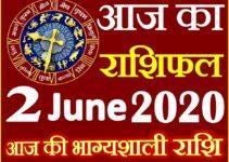 Aaj ka Rashifal in Hindi Today Horoscope 2 जून 2020 राशिफल