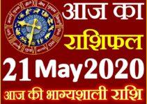 Aaj ka Rashifal in Hindi Today Horoscope 21 मई 2020 राशिफल