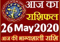 Aaj ka Rashifal in Hindi Today Horoscope 26 मई 2020 राशिफल
