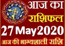 Aaj ka Rashifal in Hindi Today Horoscope 27 मई 2020 राशिफल