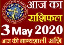 Aaj ka Rashifal in Hindi Today Horoscope 3 मई 2020 राशिफल
