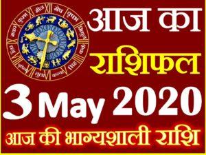 Aaj ka Rashifal in Hindi Today Horoscope