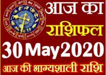 Aaj ka Rashifal in Hindi Today Horoscope 30 मई 2020 राशिफल