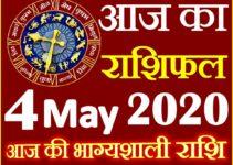 Aaj ka Rashifal in Hindi Today Horoscope 4 मई 2020 राशिफल
