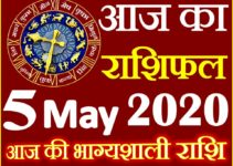Aaj ka Rashifal in Hindi Today Horoscope 5 मई 2020 राशिफल