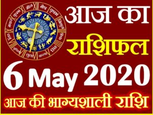 Aaj ka Rashifal in Hindi Today Horoscope 6 मई 2020 राशिफल