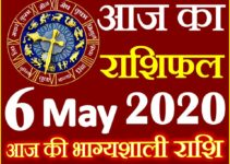 Aaj ka Rashifal in Hindi Today Horoscope 6 मई 2020 राशिफल