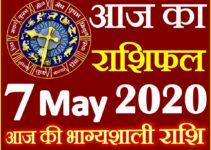 Aaj ka Rashifal in Hindi Today Horoscope 7 मई 2020 राशिफल