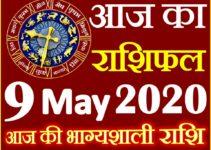 Aaj ka Rashifal in Hindi Today Horoscope 9 मई 2020 राशिफल