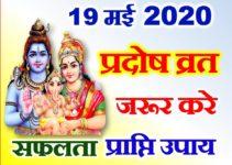 19 May 2020 Jyestha Pradosh Vrat ज्येष्ठ कृष्ण प्रदोष व्रत 2020