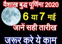 बुद्ध पूर्णिमा कब है 2020 Buddha Purnima Date Time Muhurat 2020