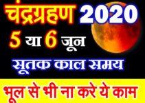 ज्येष्ठ पूर्णिमा चंद्रग्रहण 2020 सूतक काल का समय Lunar Eclipse Jyestha Purnima 2020