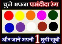 चुने अपना फेवरेट रंग और जाने अपनी 1 खास बात Personality Test By Color