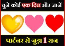 चुनें एक दिल और जानें पार्टनर से जुड़ा 1 राज Personality Test By Heart