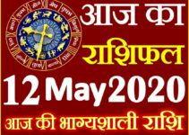 Aaj ka Rashifal in Hindi Today Horoscope 12 मई 2020 राशिफल