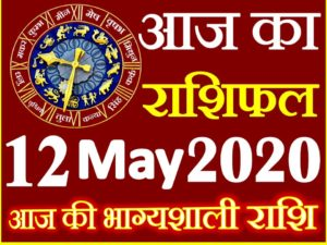 Aaj ka Rashifal in Hindi Today Horoscope 12 मई 2020 राशिफल