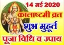 ज्येष्ठ कृष्ण कालाष्टमी व्रत 2020 kalashtami Vrat Kab Hai 2020 Me