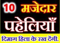 10 जबरदस्त मजेदार दिमागी पहेलियाँ Dimagi paheliyan In hindi