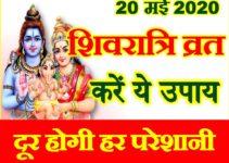 ज्येष्ठ मासिक शिवरात्रि शुभ मुहूर्त 2020 Masik Shivratri Puja Date Time 2020