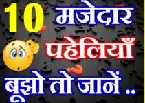 10 मजेदार पहेलियाँ Hindi Paheliyan Riddles