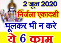 निर्जला एकादशी व्रत भूलकर भी न करे ये काम 2020 Nirjala Ekadashi Do Not These 6 Work