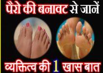 पैर की बनावट आपके बारे में क्या कहती हैFoot Reading Astrology