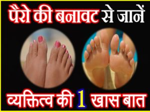 Foot Reading Astrology