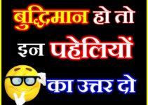 10 मजेदार दिमागी पहेलियाँ Dimagi Paheliyan In hindi Hindi Puzzle