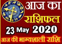 Aaj ka Rashifal in Hindi Today Horoscope 23 मई 2020 राशिफल