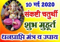 संकष्टी चतुर्थी शुभ मुहूर्त 2020 Sankashti Chaturthi Date Time 2020