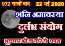 972 सालों बाद ज्येष्ठ अमावस्या 2020 Shani Amavasya Date Time 2020