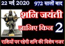 972 सालों बाद शनि जयंती 2020 Shani Jayanti 2020 Effect 12 Zodiacs