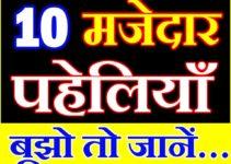 10 दिमागी पहेलियाँ Majedar Paheliyan Riddles In hindi