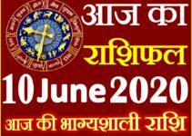Aaj ka Rashifal in Hindi Today Horoscope 10 जून 2020 राशिफल