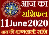 Aaj ka Rashifal in Hindi Today Horoscope 11 जून 2020 राशिफल