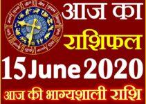 Aaj ka Rashifal in Hindi Today Horoscope 15 जून 2020 राशिफल