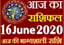 Aaj ka Rashifal in Hindi Today Horoscope 16 जून 2020 राशिफल