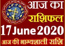 Aaj ka Rashifal in Hindi Today Horoscope 17 जून 2020 राशिफल