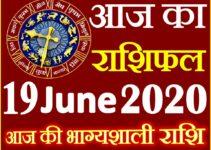 Aaj ka Rashifal in Hindi Today Horoscope 19 जून 2020 राशिफल